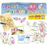 はじめてさんの魔法の水彩色鉛筆テクニック with DVD