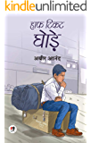 Half Ticket Ghode (Hindi Edition)