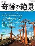 週刊奇跡の絶景 Miracle Planet 2017年38号 バオバブ街道 マダガスカル