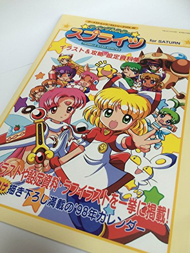 ? ? Twinkle Star Sprites ? illustration & capture-Cels-For Saturn (Gemesuto mook EX Series Vol. 40) (1998) ISBN: 4881994336 [Japanese Import]