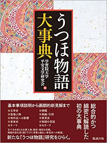 Book's Cover of うつほ物語大事典 (日本語) 大型本 – 2013/4/15