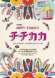HAPPY ETHNIC!! チチカカ 2013 SPRING/SUMMER COLLECTION (e-MOOK 宝島社ブランドムック)