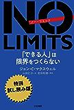 NO LIMITS 「できる人」は限界をつくらない【特別試し読み版】 (三笠書房 電子書籍)