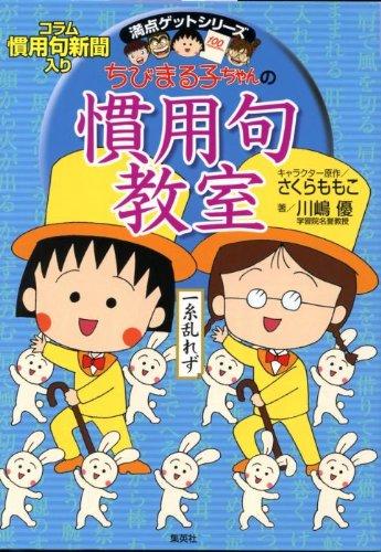 ちびまる子ちゃんの慣用句教室―慣用句新聞入り (満点ゲットシリーズ)