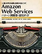 Amazon Web Services パターン別構築・運用ガイド