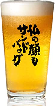 ビールジョッキ【仏の顔もサンドバッグ】