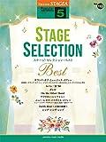 STAGEA ポピュラー 5級 Vol.113 ステージ・セレクション BEST (STAGEA ポピュラー・シリーズ グレード5級)