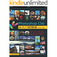 Photoshop CS6从入门到精通