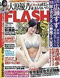 FLASH (フラッシュ) 2019年 4/16 号 [雑誌]