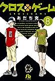 クロスゲーム (8) (小学館文庫 あI 102)