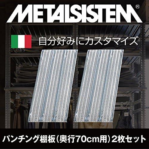 METALSISTEM メタルシステム パンチング棚板(奥行70cm) 2枚セット