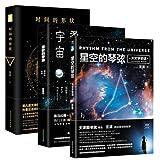 科学声音3部曲:时间的形状+柔软的宇宙+星空的琴弦(套装共3册) 从理论的角度展现一个匪夷所思的物理学世界