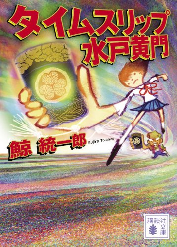 タイムスリップ水戸黄門 (講談社文庫)