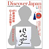 Discover Japan (ディスカバー・ジャパン) 2014年 11月号
