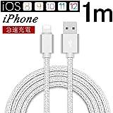 iPhoneケーブル 長さ 0.25m 0.5m 1m 1.5m 急速充電 充電器 データ転送ケーブル USBケーブル iPad iPhone用 充電ケーブル iPhone8/8Plus iPhoneX 7/6s/6 ケーブル (1m, シルバー) …
