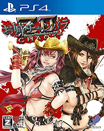 Amazon Com Onechanbara Z2 Chaos Video Games