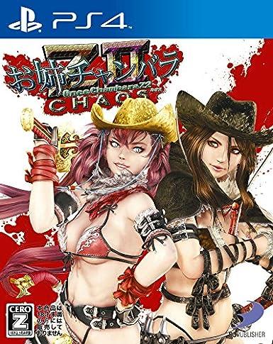 Amazon Com Onechanbara Z2 Chaos Video Games