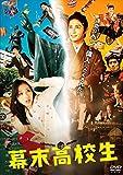 Japanese Movie - Time Trip App (Bakumatsu Kokosei) [Japan DVD] PCBC-52282