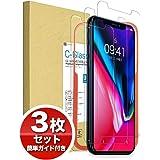 【3枚セット】NEWLOGIC iPhoneX/iPhoneXS ガラスフィルム (硬度 9H) 液晶保護 フィルム 強化ガラス (iPhone X/XS, ガイド付き)