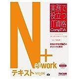 Network+ テキスト N10‐006対応版 (実務で役立つIT資格 CompTIAシリーズ)