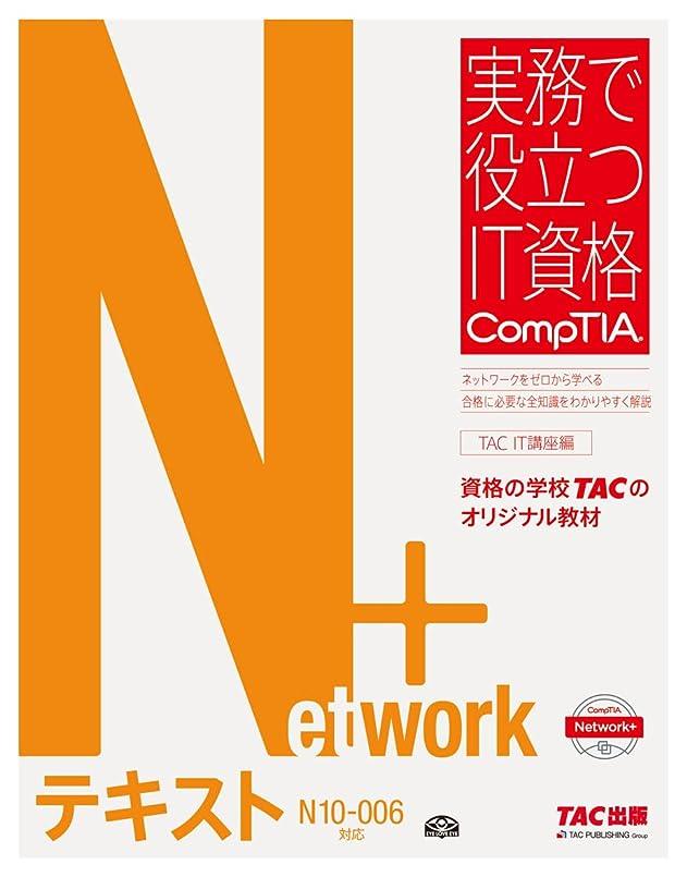 ヶ月目絶対に相手組織内研修の極意 ~講師が知っておくべき12のスキル~【CompTIA CTT+】
