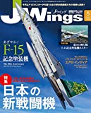 J Wings (ジェイウイング) 2017年5月号