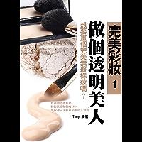 完美彩妝:做個透明美人 (Traditional_chinese Edition)