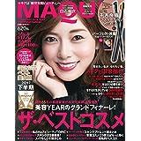 MAQUIA マキア 2018年1月号 千吉良恵子さん監修 メイクブラシセット