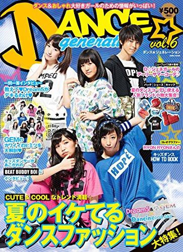 DANCE generation 2015年Vol.6 大きい表紙画像
