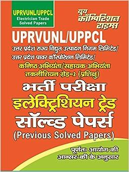 electriciansolvedpaperin hindi