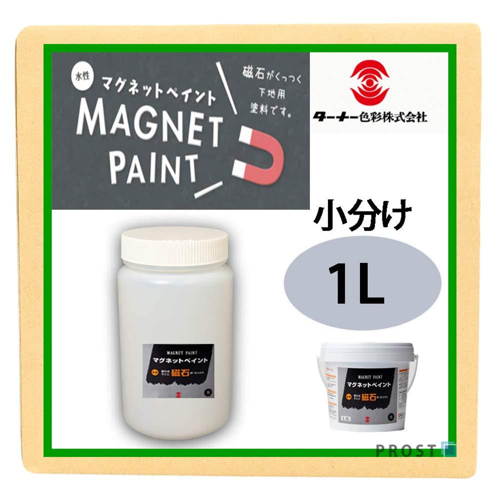 塗るだけでマグネットボードに 磁石!水性 ターナー マグネットペイント 1.5L 1L 1.5L/黒板/黒板 マグネット マグネットボード 塗料 磁石 水性塗料 B079SW512X 1L 1L, and luce interior:a10a5f86 --- rdtrivselbridge.se