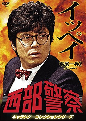 Japanese TV Series - Seibu Keisatsu Character Collection Ippei (2) Ippei Hirao (Ryuta Mine) [Japan DVD] PCBP-12220