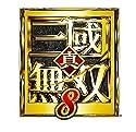 真・三國無双8 TREASURE BOXの商品画像