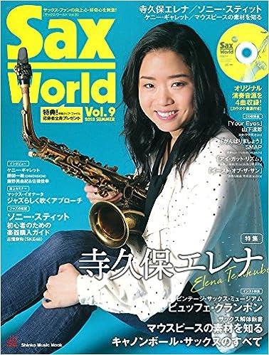 サックス・ワールド Vol.9(CD付) (シンコー・ミュージックMOOK ...
