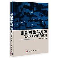 创新思维与方法——TRIZ的理论与应用