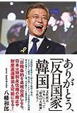 ありがとう、「反日国家」韓国 - 文在寅は〝最高の大統領〟である!   -