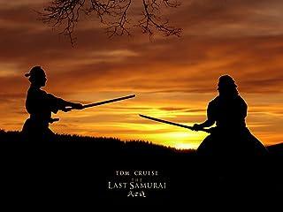The Last Samurai (19inch x 14inch / 47cm x 35cm) Silk Print Poster - Silk Printing - 79EDE0
