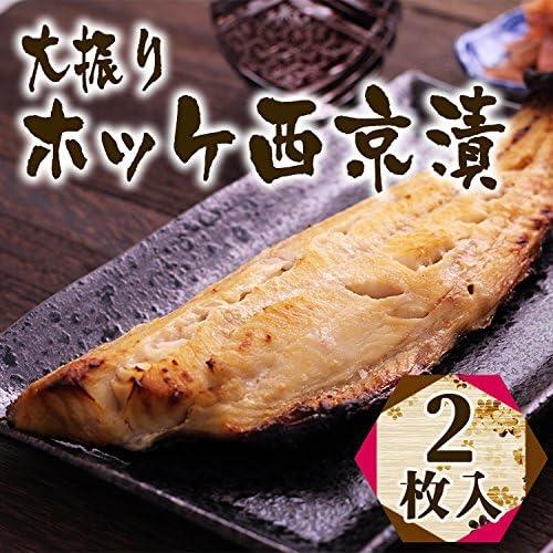 大振りホッケ西京漬け【半身×2枚】 ほっけ 縞ホッケ 味噌漬け 漬け魚