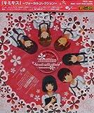 キミキス ボーカル コレクション