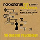 30-Second Psychology [Russian Edition]: The 50 Most Thought-Provoking Psychology Theories, Each Explained in Half a Minute (       UNABRIDGED) by Christian Jarrett Narrated by Dimitriy Kreminskiy, Pavel Dorofeyev