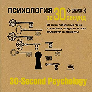 30-Second Psychology [Russian Edition] Audiobook