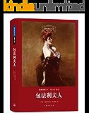 世界名著名译文库·福楼拜集(01):包法利夫人