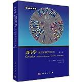 遗传学:基因和基因组分析(第8版)