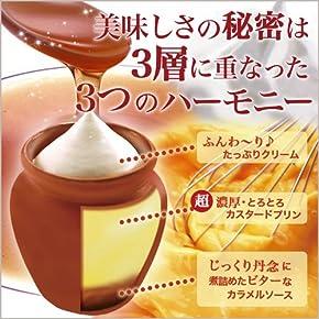 神戸フランツ 神戸魔法の壷プリン(R)4個入