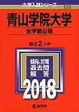 青山学院大学(全学部日程) (2018年版大学入試シリーズ)