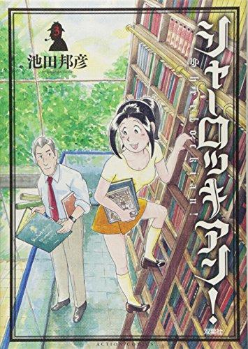 シャーロッキアン!(3) (アクションコミックス)