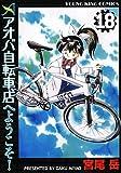 アオバ自転車店へようこそ!(18): YKコミックス (ヤングキングコミックス)
