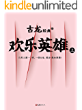 古龙经典•欢乐英雄(上下册)(读客熊猫君出品,热血版)