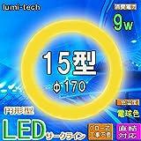 LED蛍光灯丸型 (15W形, 電球色)