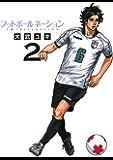 フットボールネーション(2) (ビッグコミックス)